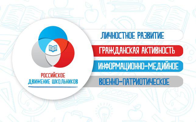 Здесь находится логотип Росийского движения школьников