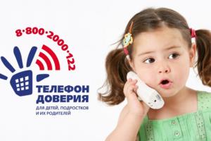 Телефон доверия: 8-600-2000-122