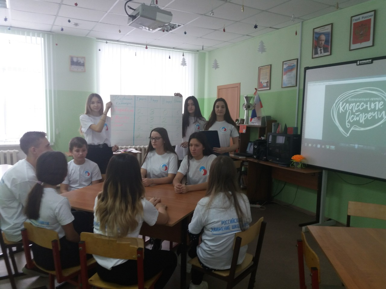 Активисты РДШ провели классный час на тему «Интуиция»